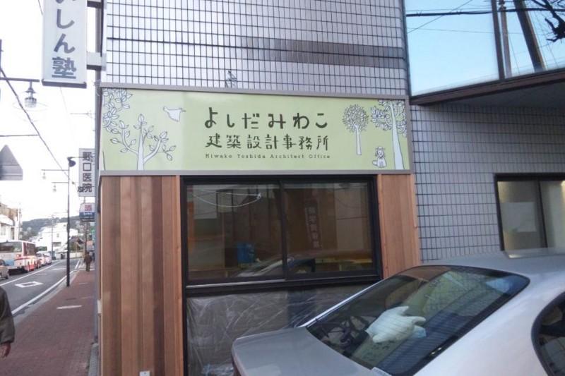 f:id:miwako-yoshida:20120329173502j:image:w640