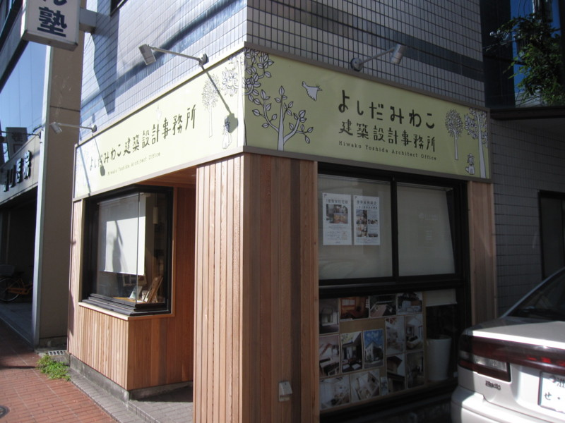 f:id:miwako-yoshida:20121005094125j:image